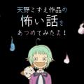 amanosakuhin_top