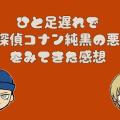 conan_top