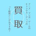 kaitori_top