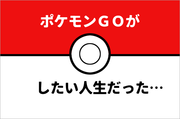 pokego_top