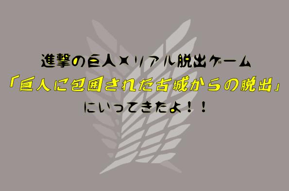 singeki_top