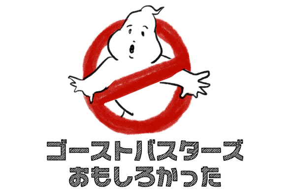 ghostbusters_top