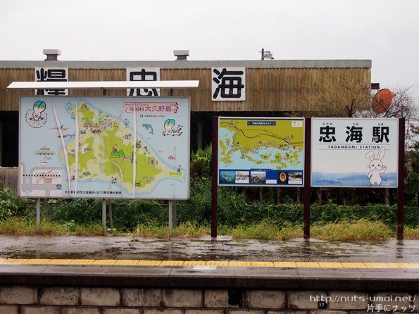 ookunojima01