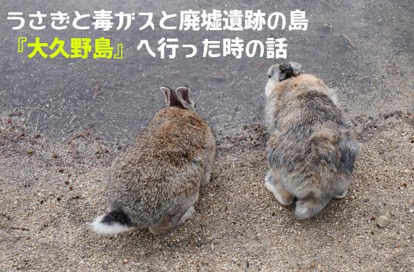 ookunojima_top