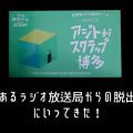 radio_top
