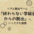 gakkyukai_top