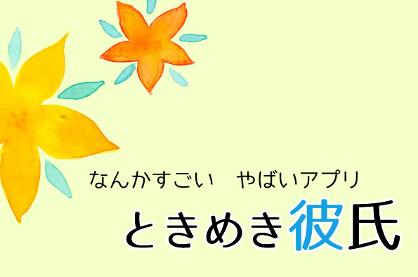tokimekikaresi_top