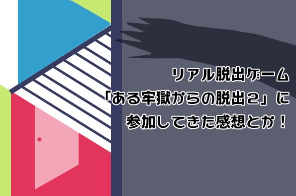 rougoku2_top