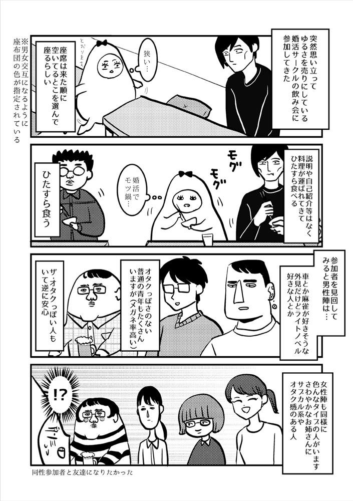 otaku_konkatsu1