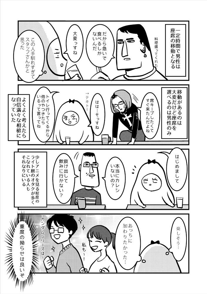 otaku_konkatsu2