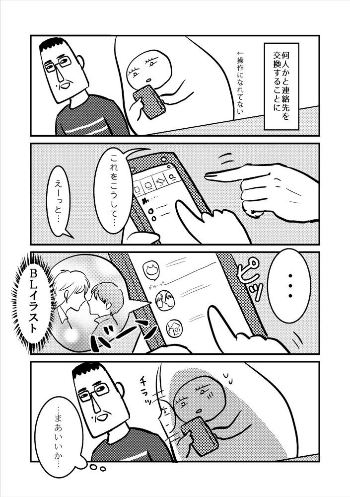 otaku_konkatsu3