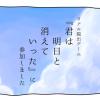 リアル脱出ゲーム『君は明日と消えていった』にいってきたので感想まとめ
