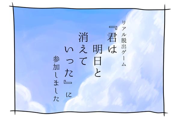 kimiasu_top