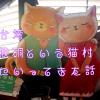 猫好きの聖地!台湾いくなら猫村!猴硐(ほうとん)にいきましょ!