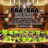 選んで決める!『BRA★BRA FINAL FANTASY 2019』BBFF5の感想