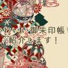 全国の神社寺院のかわいい御朱印帳を紹介します!通販はできる…?